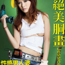 USEXY Special Edition – 27 July 2012 Taiwan