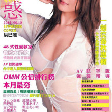 Sexy Body Taiwan No.13 – 2012