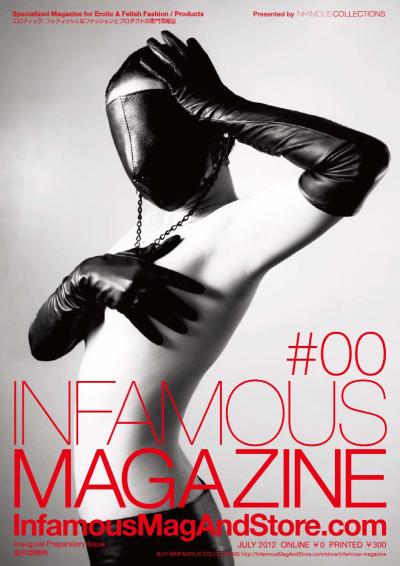 1371825648_infamous-magazine-00-1
