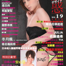 Sexy Body Taiwan – Issue No. 19 September 2013