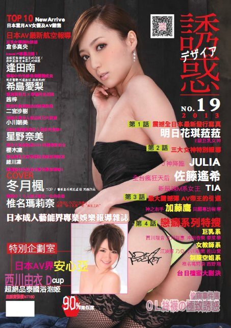 1386755277_sexybody-taiwan-issue-no.-19-september-2013-1