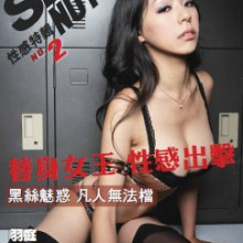 Sexy Nuts IWIN Special – Issue No. 2
