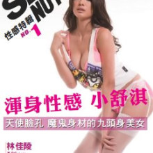 Sexy Nuts IWIN Special – Issue No. 1