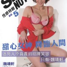 Sexy Nuts IWIN Special – No.5