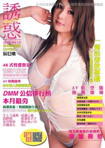 Cover Sexy Body – September 2012