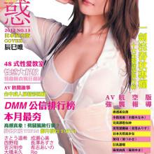 Sexy Body – September 2012