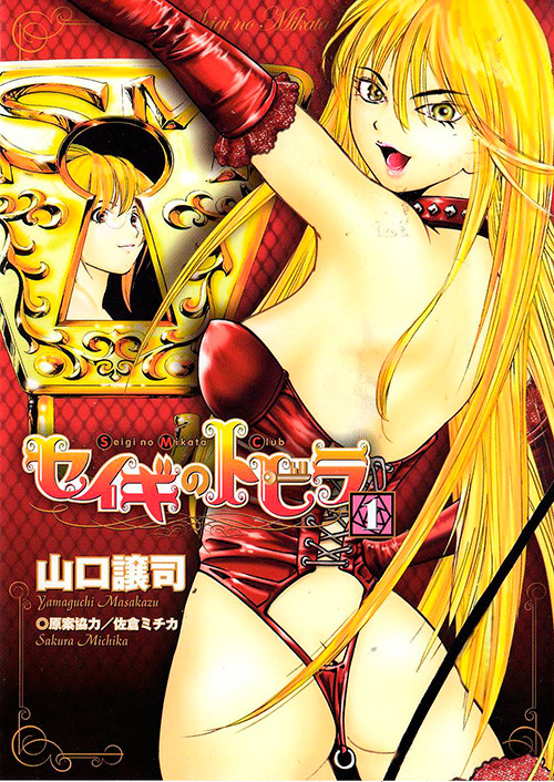 1394289372_seigi-no-tobira-complete