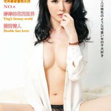 Sexy Juice – No.8, 2014