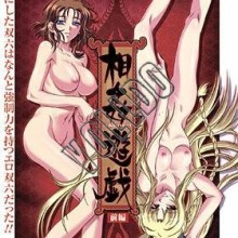 Sexual Pursuit / Soukan Yuugi (Uncensored) English, Russian, Japan.