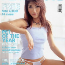 Penthouse Thailand – October 2004