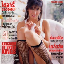 Penthouse Thailand – December 2004