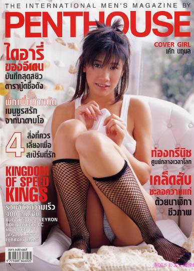 1349874472_thailand-penthouse-12-1