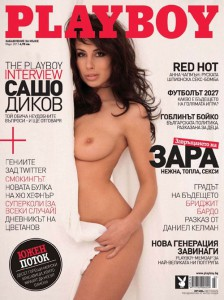 1426695788_playboy-bulgaria-march-20111